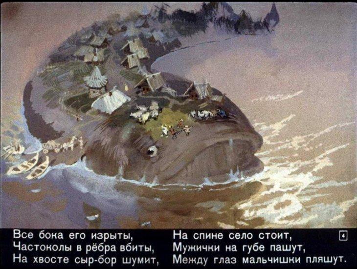 Диафильм Конек-Горбунок ч.3 и 4