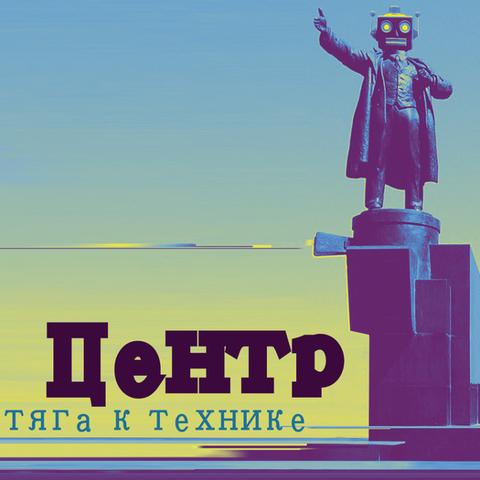 Центр / Тяга К Технике (CD)