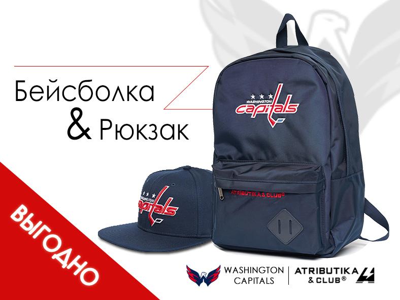 Комплект НХЛ Вашингтон Кэпиталз (снэпбэк подростковый и рюкзак)