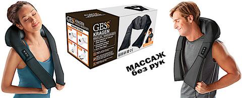 Немецкий Массажер для шеи и плеч Kragen - это удобный и функциональ...