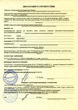 Aqualeon Дезинфектор МСХ КД (в таблетках 20 г) 1,5 кг