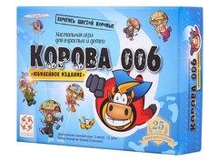 Корова 006: Юбилейная