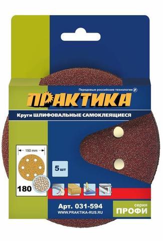 Круги шлифовальные на липкой основе ПРАКТИКА 6 отверстий,  150 мм P180  (5шт.) картонный п (031-594), Упаковка