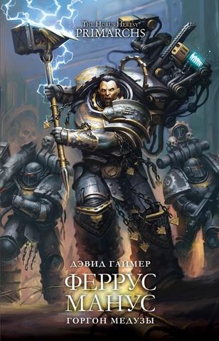 Warhammer 40000. Феррус Манус. Горгон Медузы