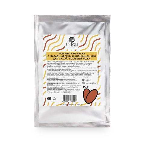 Альгинатная маска с маслом арганы и коэнзимом Q10 для сухой, уставшей кожи Enjoli, 30 гр
