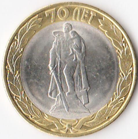 10 рублей 2015 Воин-освободитель