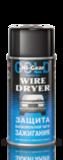 Hi-Gear Wire Dryer - Защита высоковольтной части зажигания