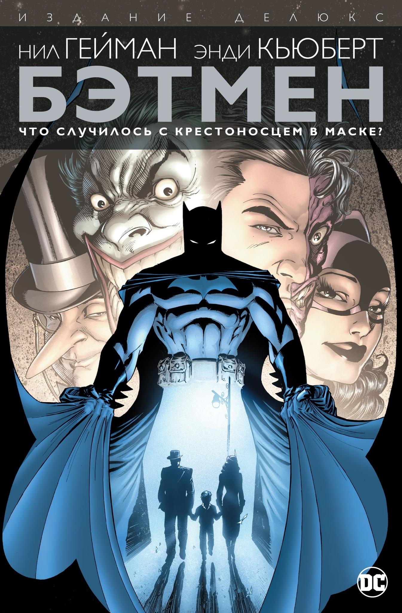 Бэтмен. Что случилось с Крестоносцем в Маске? (Твердый переплет)