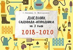 Дневник садовода-огородника на 3 года. 2018–2020