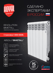 Биметаллический радиатор Royal Thermo Revolution Bimetall 350 - 10 секций