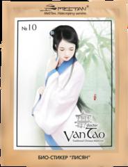 Магнитный био-стикер «Лисян» №10 для контроля и снижения веса MEITAN Китай