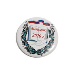 Суперпредложение! Лента «Выпускник 2020»  + значок в подарок  !Акция действует для всех видов лент!
