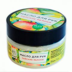 Масло для рук Райские яблоки, 75ml ТМ Мыловаров