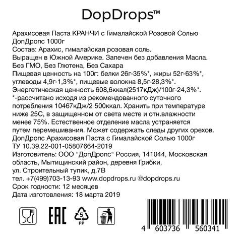DopDrops Арахисовая Паста КРАНЧИ [Гималайская Розовая соль] 1000г, пластик