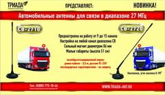 АНТЕННА ДЛЯ РАДИОСТАНЦИЙ И РАЦИЙ МА-2720 СиБи ДИАПАЗОНА 27 МГЦ