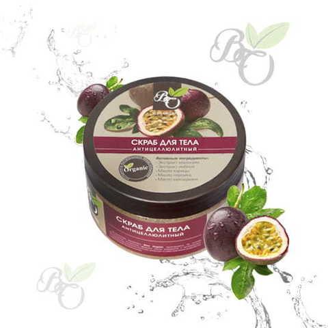 Органический скраб для тела «Антицеллюлитный», Bliss organic 250 мл