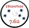 Диск 7.62