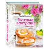 Уютные завтраки, артикул 978-5-699-84079-3, производитель - Издательство Эксмо