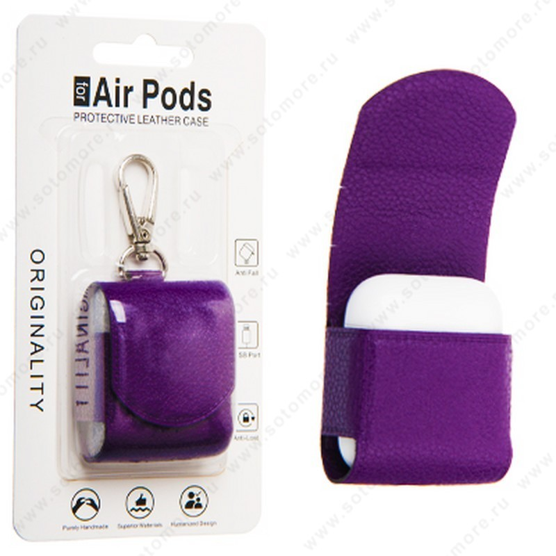 Чехол-кейс для Apple AirPods с карабином и в упаковке фиолетовый Вид 1