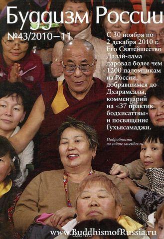 Буддизм России выпуск №43