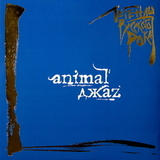 Animal ДжаZ / Легенды Русского Рока (2LP)