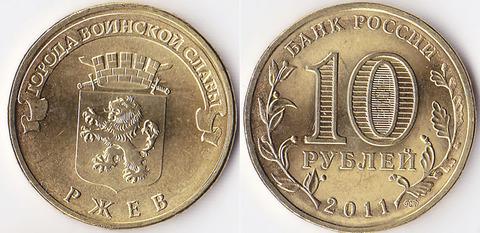 10 рублей 2011 Ржев