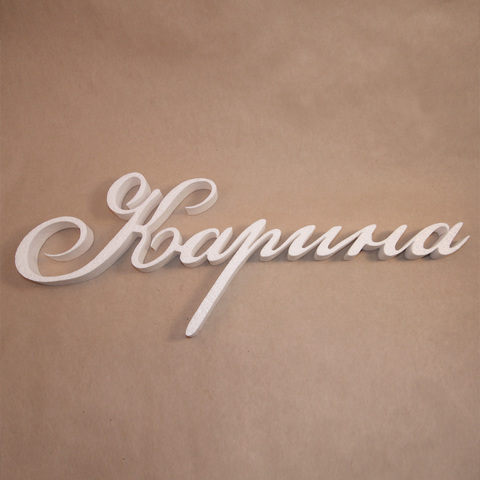 Карина имя из пенопласта