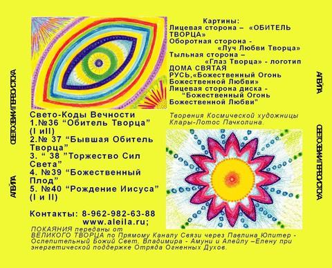 """Аудио диск №18 """" Световые Коды Вечности """" Священные Покаяния . № 36-- 40."""