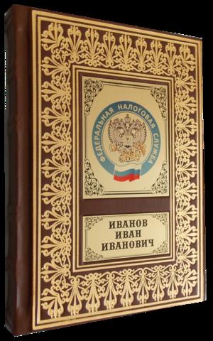 Ежедневник Федеральная налоговая служба России