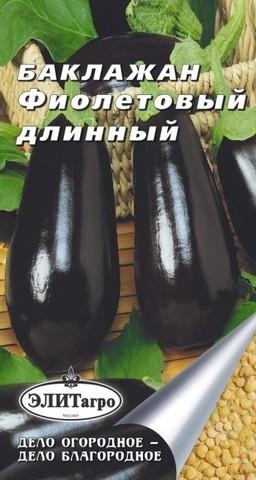 Семена Баклажан Фиолетовый длинный