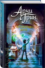 Арчи Грин и переписанная магия (#2)