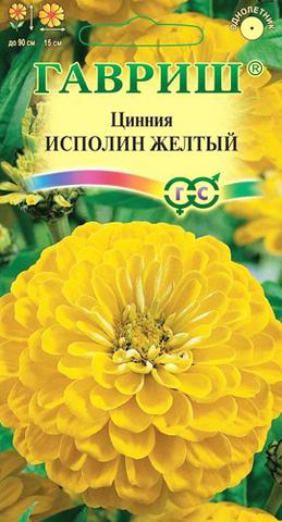 Семена Цветы Цинния Исполин желтый