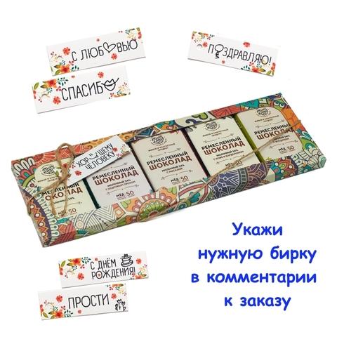 Набор шоколада 5 по 50 гр №4