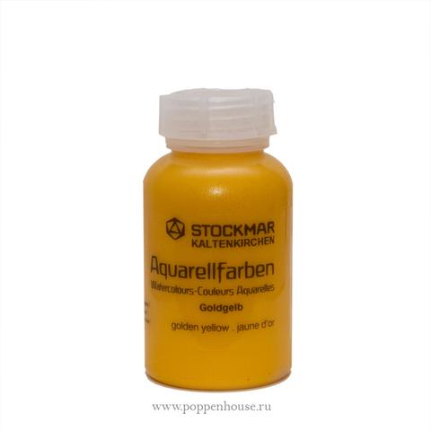 Краска акварельная желтый золотой, 250мл (Stockmar)