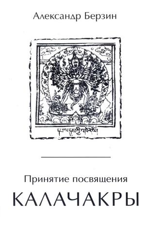 Принятие посвящения Калачакры