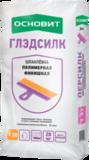 ОСНОВИТ ГЛЭДСИЛК Т-38 Шпатлевка полимерная 20кг