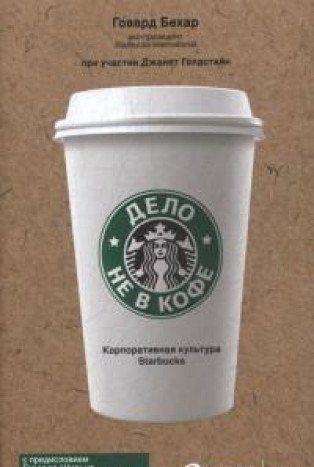 Kitab Дело не в кофе: Корпоративная культура Starbucks | Бехар Г