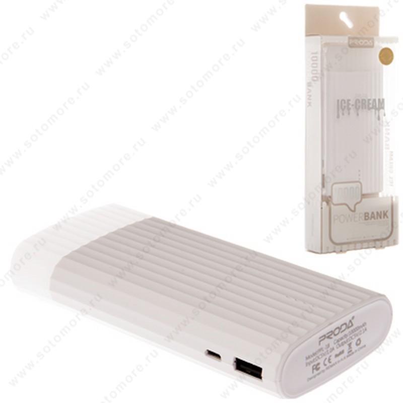 Аккумулятор внешний универсальный Proda PPL-18 Ice-cream 10000 мАч 1*USB 2.0A белый
