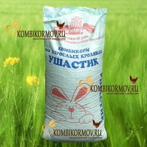 Комбикорм для взрослых кроликов Ушастик (г.Михайлов)