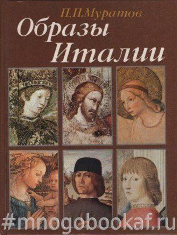 Образы Италии. Три тома в одной книге