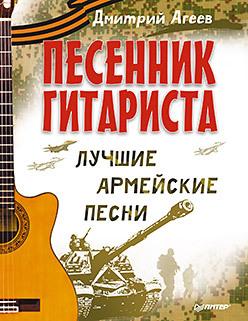 Песенник гитариста. Лучшие армейские песни анне вески лучшие и любимые песни