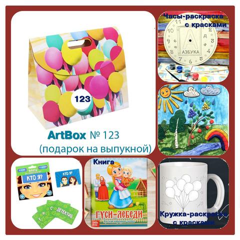 031-9984 Artbox №123 (подарок на выпускной)