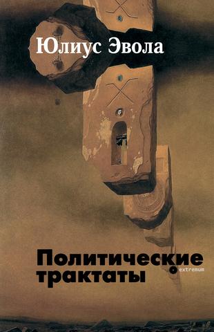 Юлиус Эвола. Политические трактаты