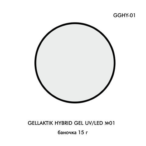 Акри-гель Gellaktik Hybrid Gel UV/LED №1 (15 мл)