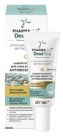 Витэкс Pharmacos Dead Sea Аптечная косметика Мертвого моря Сыворотка-контур антивозрастная день-ночь для кожи вокруг глаз  20 мл