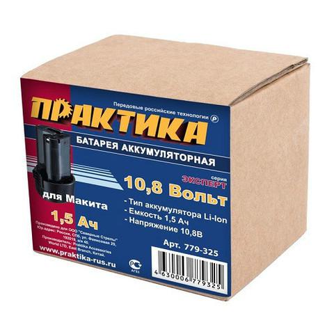 Аккумулятор ПРАКТИКА для MAKITA  10.8В, 1.5 Ач,  Li-Ion (779-325)