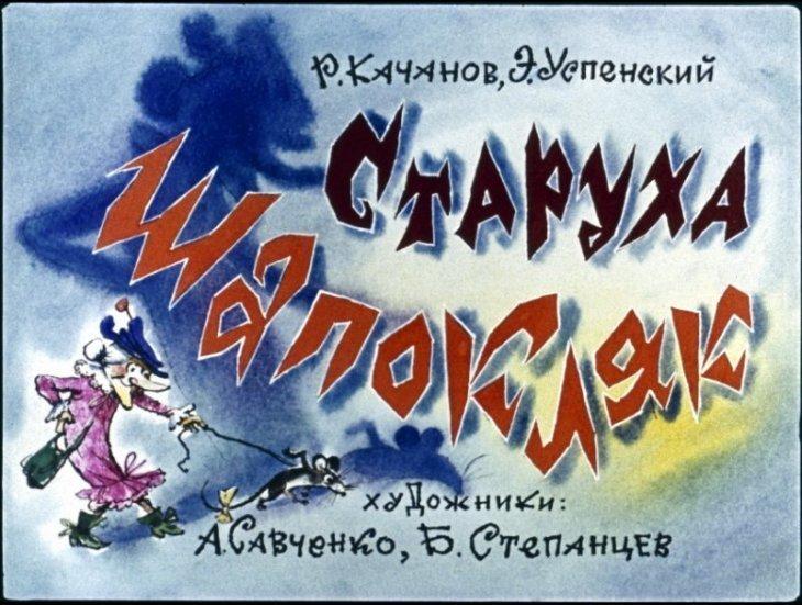 Диафильм Старуха Шапокляк