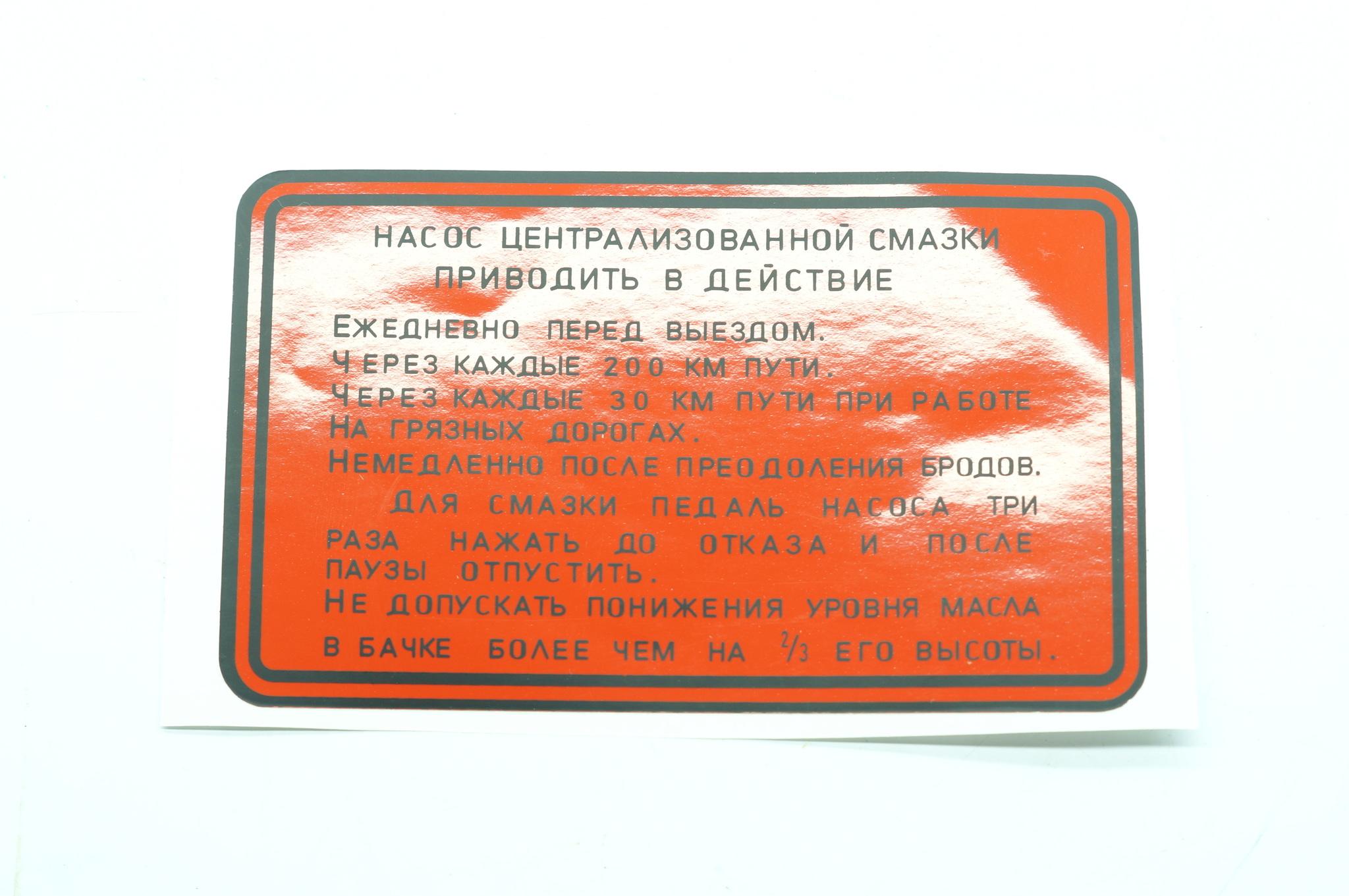 Инструкция по насосу централизованной смазки ГАЗ 21