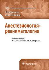 Анестезиология-реаниматология. Клинические рекомендации