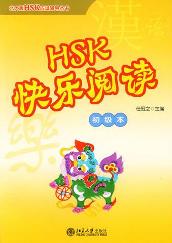 HSK快乐阅读.初级本
